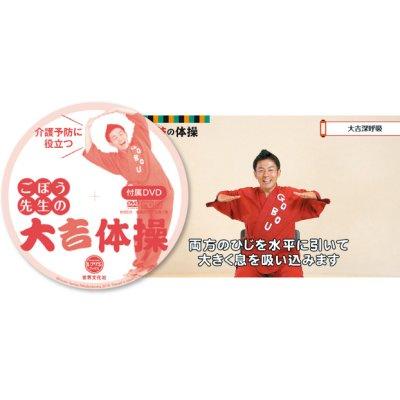 画像1: 介護予防に役立つ ごぼう先生の大吉体操 DVD付き