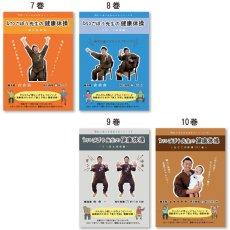 画像5: ごぼう先生の 介護予防健康体操シリーズ1〜10 (5)