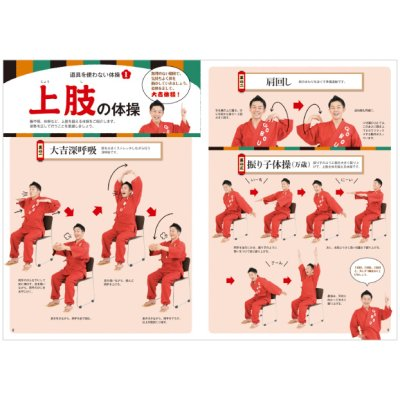 画像2: 介護予防に役立つ ごぼう先生の大吉体操 DVD付き