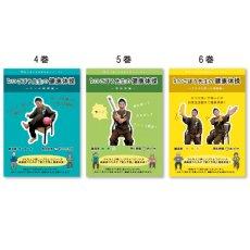 画像4: ごぼう先生の 介護予防健康体操シリーズ1〜10 (4)