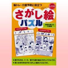 画像4: レクリエブックス さがし絵パズルシリーズ 5冊セット (4)