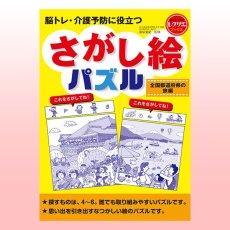 画像2: レクリエブックス さがし絵パズルシリーズ 5冊セット (2)