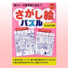 画像6: レクリエブックス さがし絵パズルシリーズ 5冊セット (6)