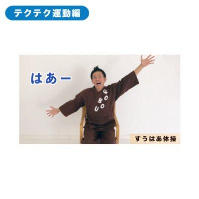 画像1: 【DVD】令和イス体操 テクテク運動編