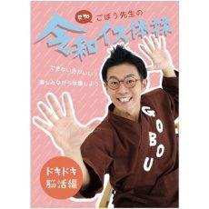 画像1: 【DVD】令和イス体操 ドキドキ脳活編 (1)