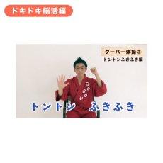 画像2: 【DVD】令和イス体操 ドキドキ脳活編 (2)