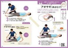 画像5: 家族・ケアスタッフとできる 寝たきり知らず!奇跡のひざ裏のばし (5)