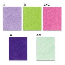 画像3: お花紙 五色鶴(全20色) (3)