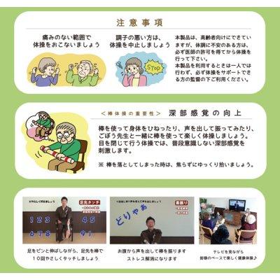 画像1: ごぼう先生の 介護予防健康体操シリーズ5 棒体操編