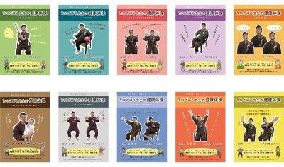 画像1: ごぼう先生の 介護予防健康体操シリーズ1〜10