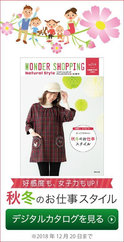 2018 ナチュラルスタイル秋冬号 デジタルカタログを見る