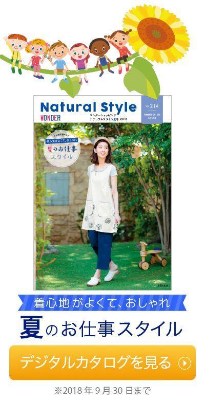 Natural Style デジタルカタログを見る