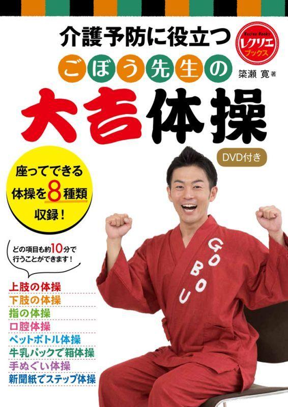 画像1: 介護予防に役立つ ごぼう先生の大吉体操 DVD付き (1)