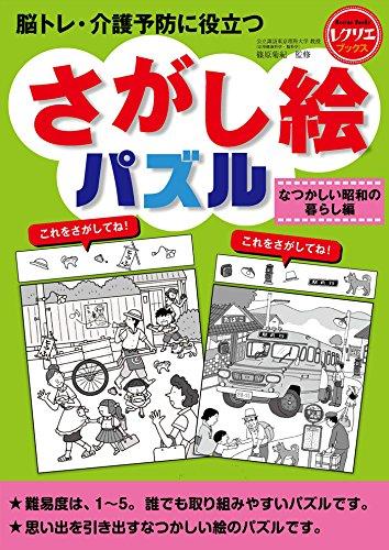 画像1: さがし絵パズル なつかしい昭和の暮らし編 (1)