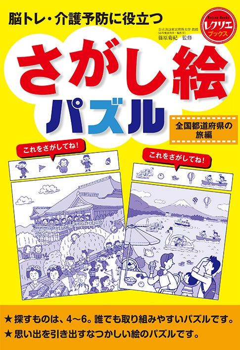画像1: さがし絵パズル 全国都道府県の旅編 (1)