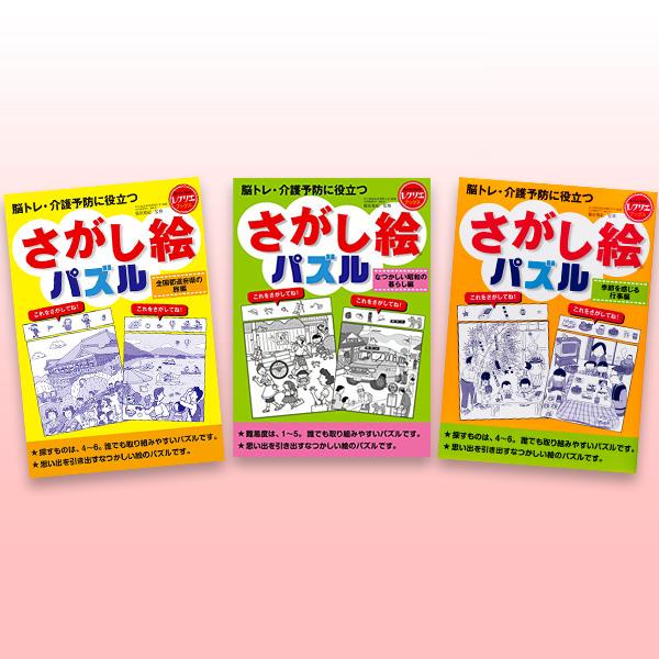 画像1: レクリエブックス さがし絵パズルシリーズ 3冊セット (1)