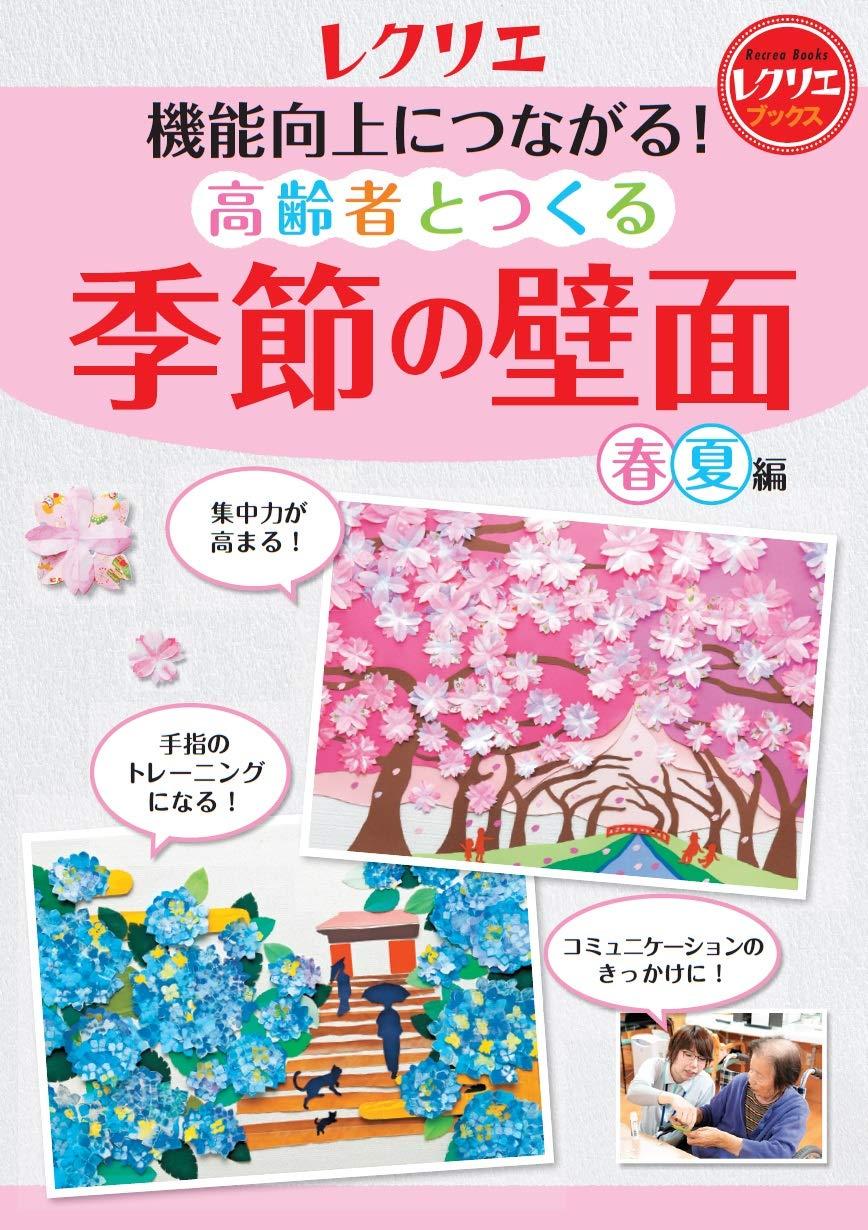 画像1: 機能向上につながる!高齢者とつくる季節の壁面<春・夏編> (1)