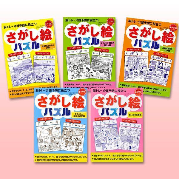 画像1: レクリエブックス さがし絵パズルシリーズ 5冊セット (1)