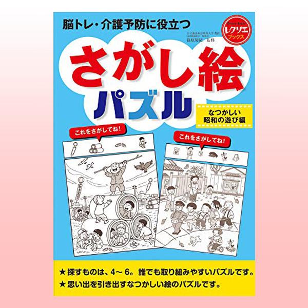 画像1: さがし絵パズル なつかしい昭和の遊び編 (1)