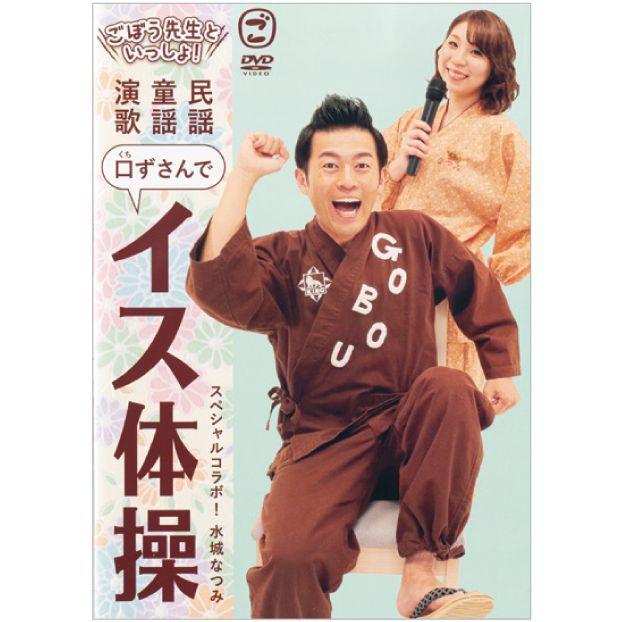 画像1: 【DVD】民謡・童謡・演歌 口ずさんでイス体操   (1)
