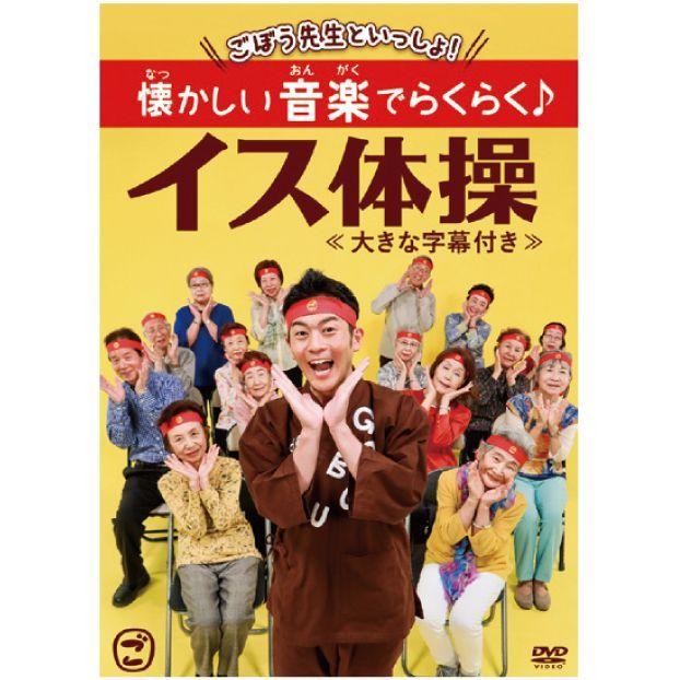 画像1: 【DVD】懐かしい 音楽でらくらく!イス体操  (1)