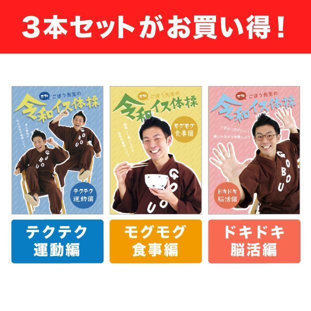 画像1: 【DVD】ごぼう先生の令和イス体操 3本セット (1)