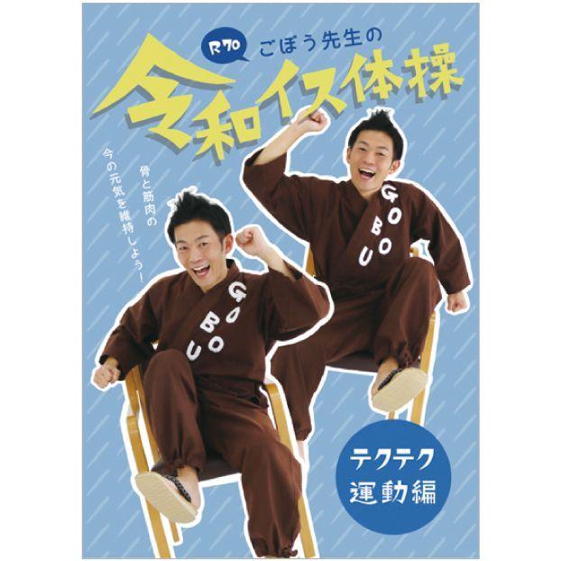画像1: 【DVD】令和イス体操 テクテク運動編 (1)