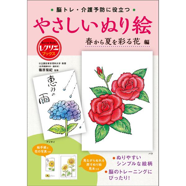 画像1: 脳トレ・介護予防に役立つ やさしいぬり絵 春から夏を彩る花編 (1)