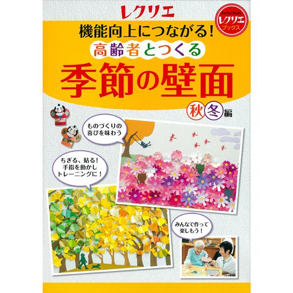 画像1: 機能向上につながる! 高齢者とつくる季節の壁面<秋・冬編> (1)