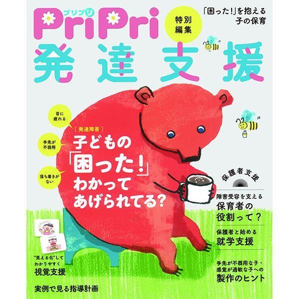 画像1: PriPri特別編集 発達支援 (1)
