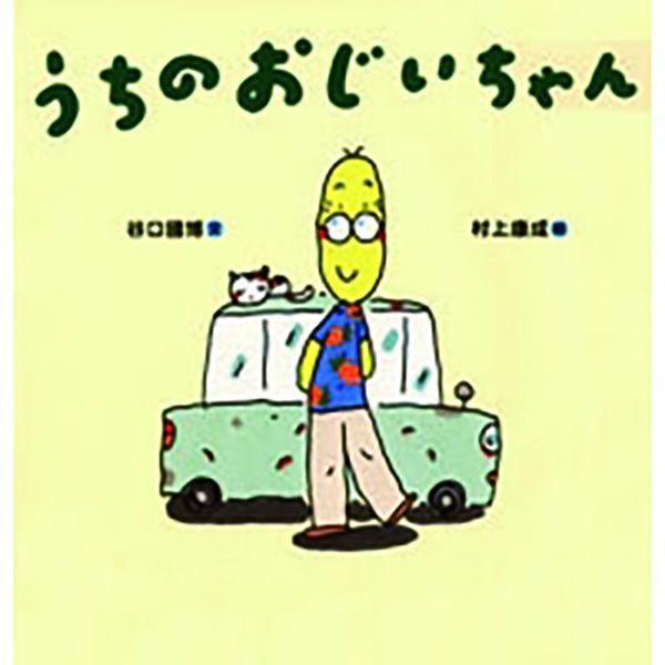 画像1: うちのおじいちゃん (1)