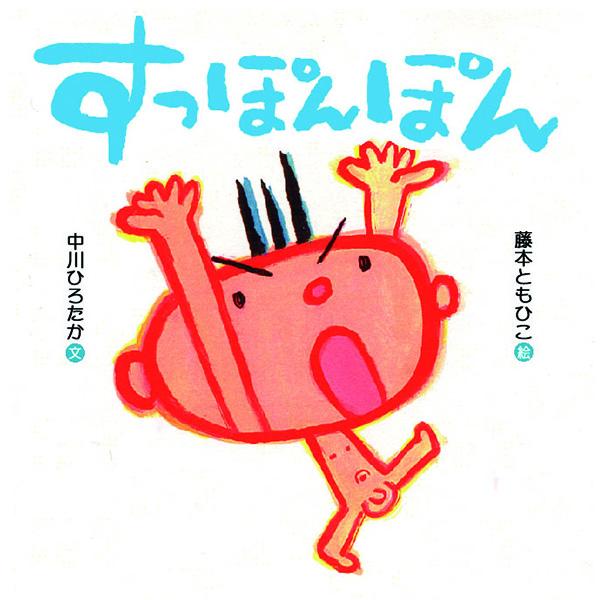 画像1: すっぽんぽん (1)