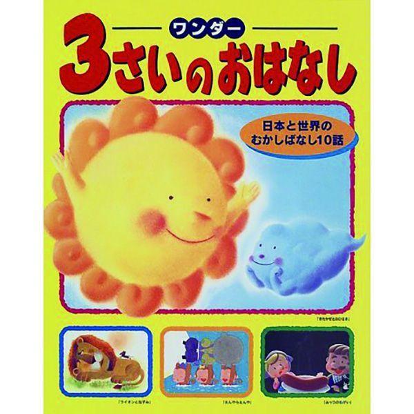 画像1: ワンダー 3さいのおはなし(1) 日本と世界のむかしばなし10話 (1)