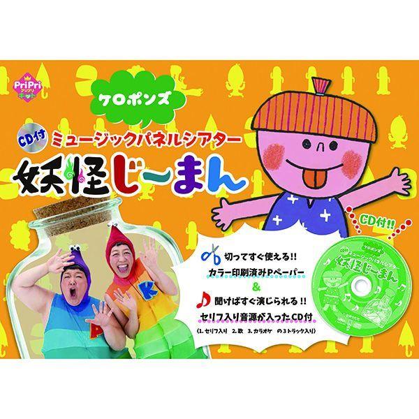 画像1: CD付 ミュージックパネルシアター 妖怪じーまん (1)