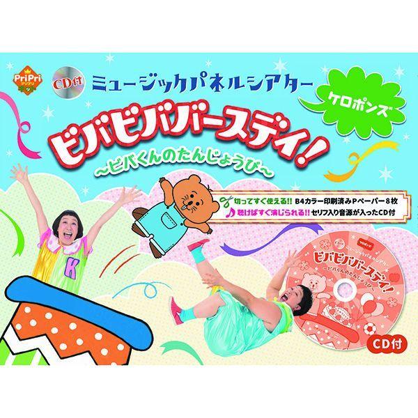 画像1: CD付 ミュージックパネルシアター ビバビババースデイ! (1)