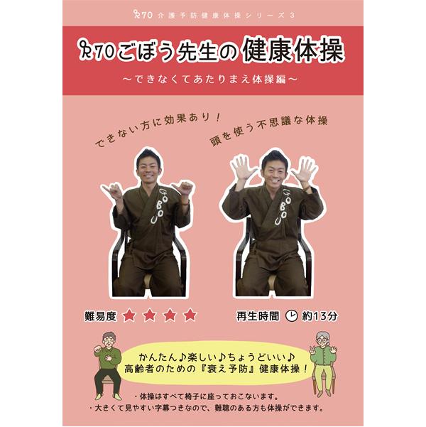 画像1: ごぼう先生の 介護予防健康体操シリーズ3 できなくてあたりまえ体操編 (1)