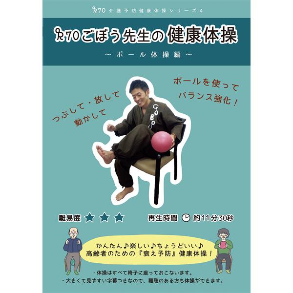 画像1: ごぼう先生の 介護予防健康体操シリーズ4 ボール体操編 (1)