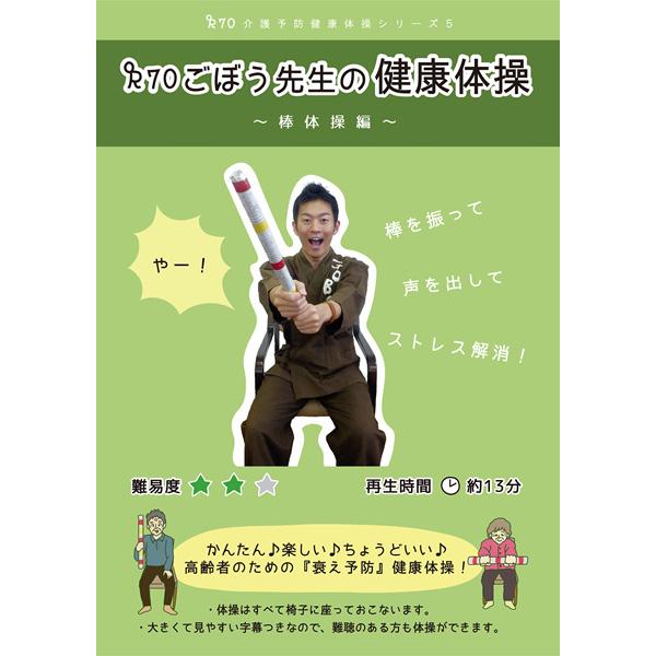 画像1: ごぼう先生の 介護予防健康体操シリーズ5 棒体操編 (1)