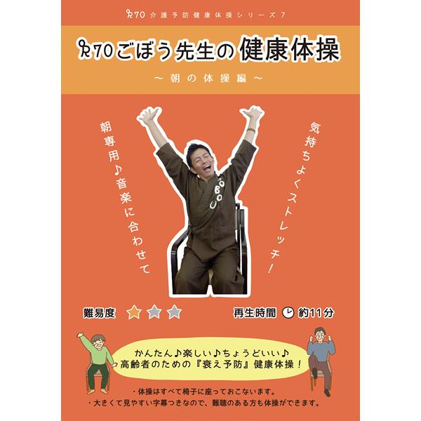 画像1: ごぼう先生の 介護予防健康体操シリーズ7 朝の体操編 (1)