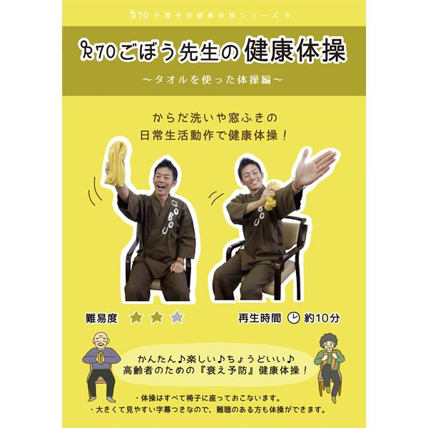 画像1: ごぼう先生の 介護予防健康体操シリーズ6 タオルを使った体操編 (1)