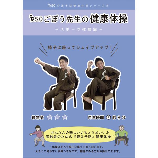 画像1: ごぼう先生の 介護予防健康体操シリーズ8 スポーツ体操編 (1)