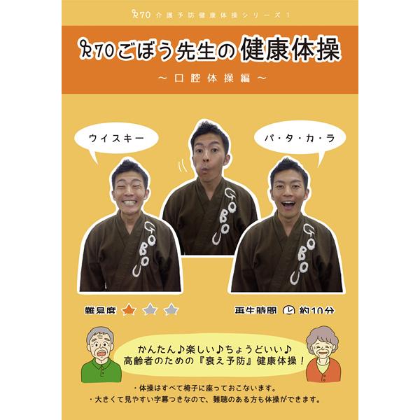 画像1: ごぼう先生の 介護予防健康体操シリーズ1 口腔体操編 (1)
