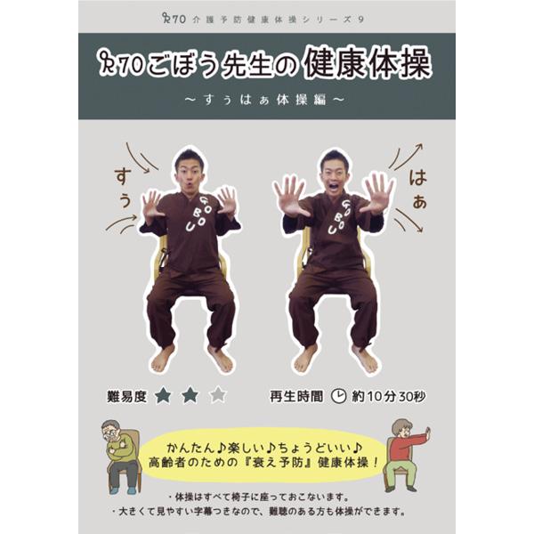 画像1: ごぼう先生の 介護予防健康体操シリーズ9 すぅはぁ体操編 (1)