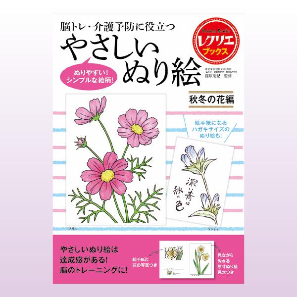 画像1: レクリエブックス やさしいぬり絵シリーズ ●秋冬の花編 (1)