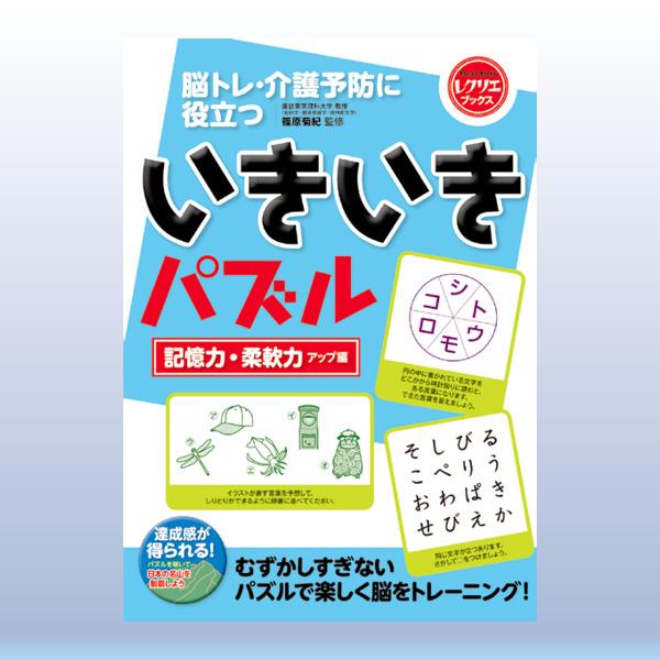 画像1: レクリエブックス いきいきパズル ●記憶力・柔軟力アップ編 (1)