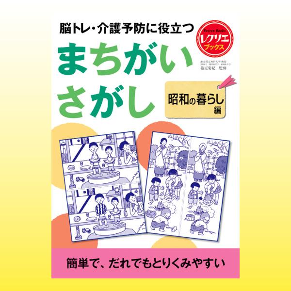 画像1: レクリエブックス まちがいさがしシリーズ ●昭和の暮らし編 (1)