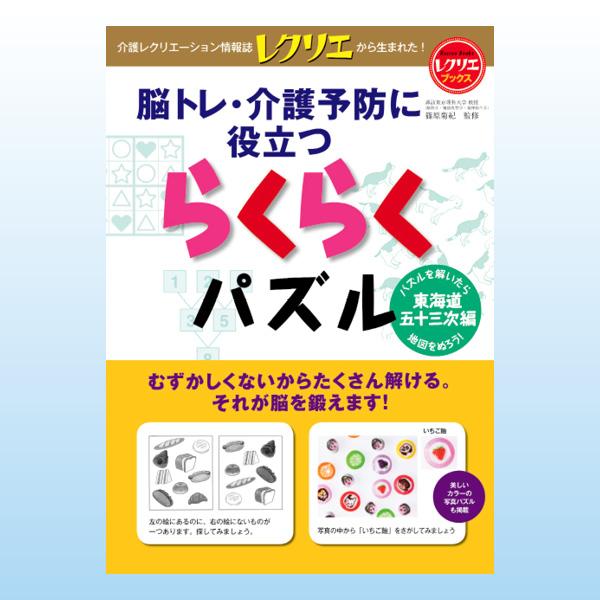 画像1: レクリエブックス らくらくパズルシリーズ ●東海道五十三次編 (1)