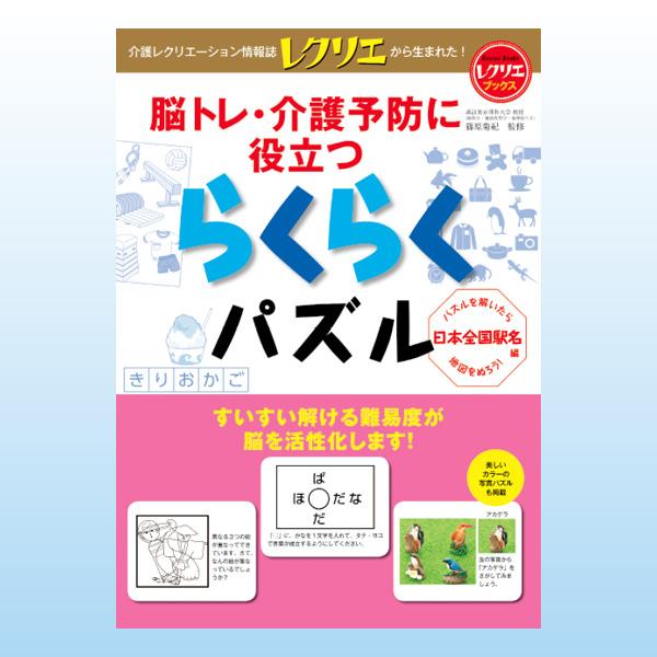 画像1: レクリエブックス らくらくパズルシリーズ ●日本全国駅名編 (1)