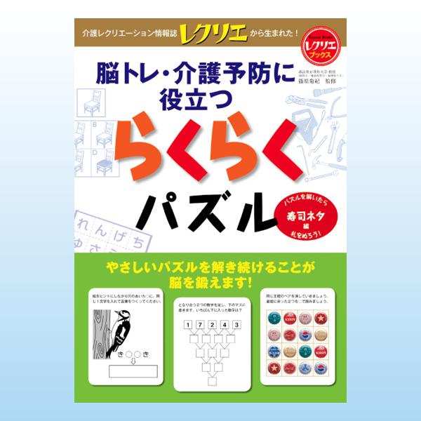 画像1: レクリエブックス らくらくパズルシリーズ ●寿司ネタ編 (1)