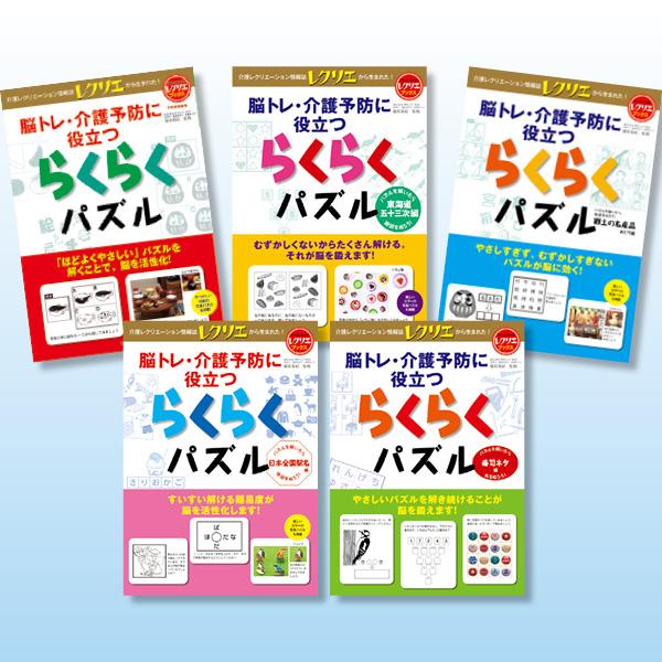 画像1: レクリエブックス らくらくパズルシリーズ 5冊セット (1)